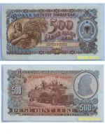 Albania 500 Lek Leke 1957 Banknote Paper Money Albanian People's Republic Socialism Communism Enver Hoxha