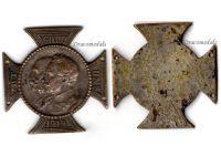 Austria Hungary WW1 Patriotic Cross United Kaisers Wilhelm Germany Franz Joseph Gott Mit Uns Great War 1914