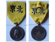 France Expedition China 1860 Military Medal 2nd Opium War 1856 French Empire Colonial Campaign Military Medal Emperor Napoleon III by Barre