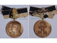 Germany Centenary Imperial Guard 2nd Grenadier Reg Kaiser Franz Joseph Prussia 1814 1914 German Decoration