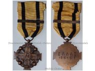 Greece WWI Medal Military Merit 1916 1917 4th Class for Captains with Bar 1940 for WW2 Outstanding Acts
