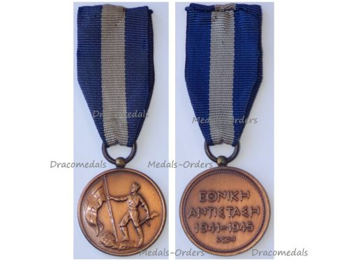 Greece WWII National Resistance Medal 1941 1945 2nd Type