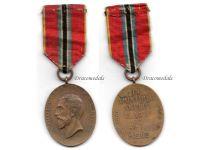 Romania WW1 Jubilee King Carol 1906 Military Medal Romanian Kingdom Decoration WWI 1914 1918