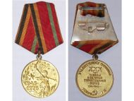 Russia WW2 Victory Germany 30th Anniversary Military Medal 1945 1975 Soviet Union USSR Decoration Award